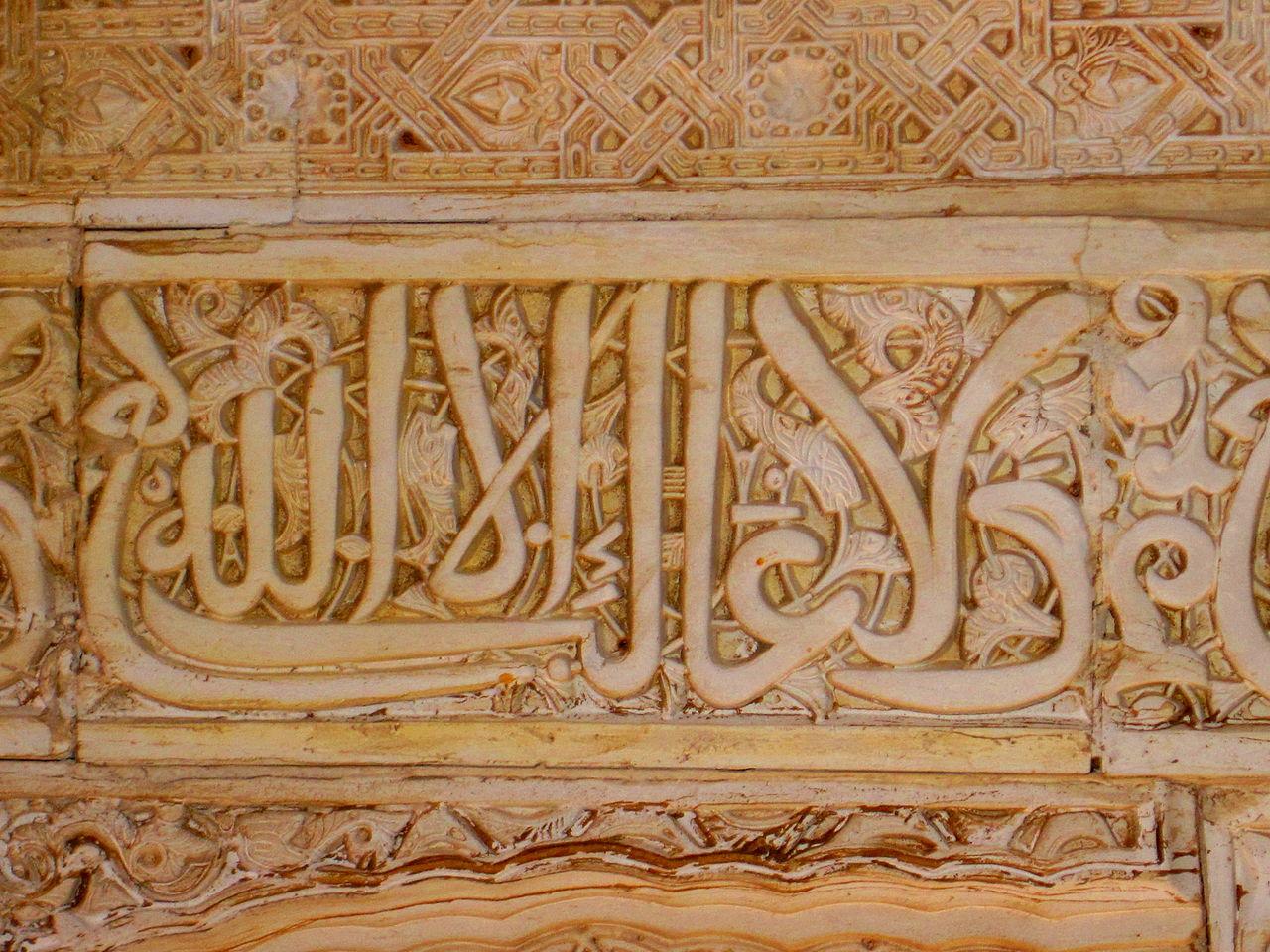 """Detalle de la escritura de la pared de la sala del Mexuar: """"Sólo Dios es vencedor""""."""
