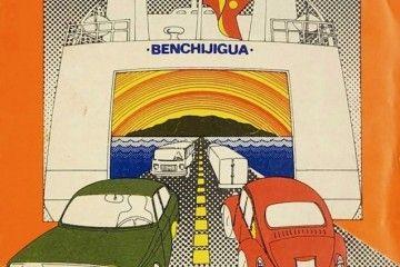 Primera publicidad de Ferry Gomera (1974)